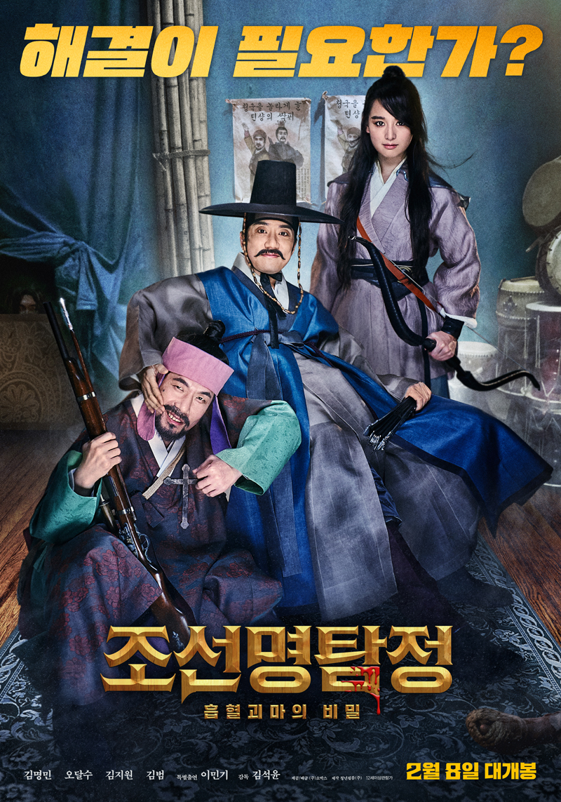 <조선명탐정:흡혈괴마의 비밀> 자리잡은 풍성한 오..