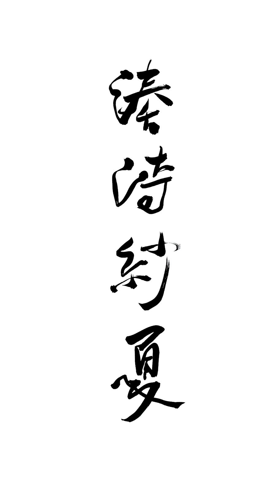 미나토자키 씨 팬아트(캘리그래피)