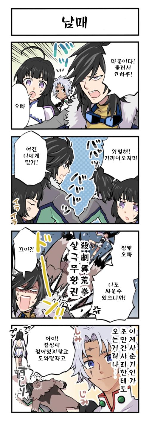 아스욘! 10화 - 남매 [アスよん!]