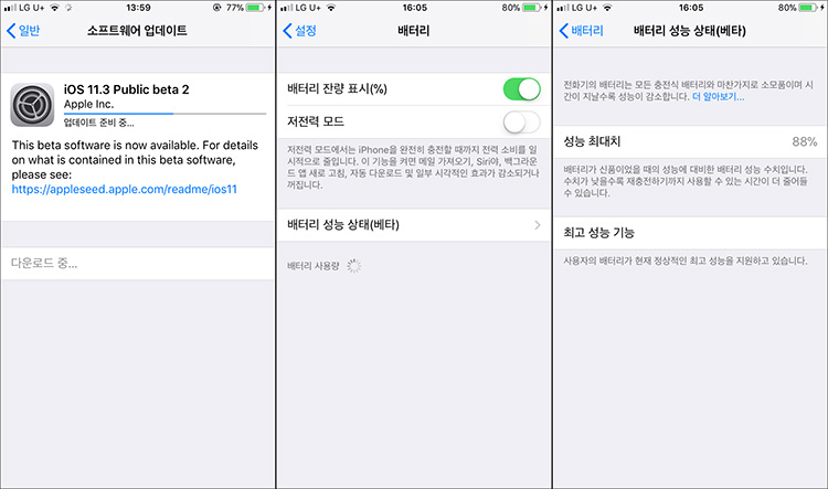 아이폰6s iOS11.3 베타2 (배터리 성능 상태 기능 ..