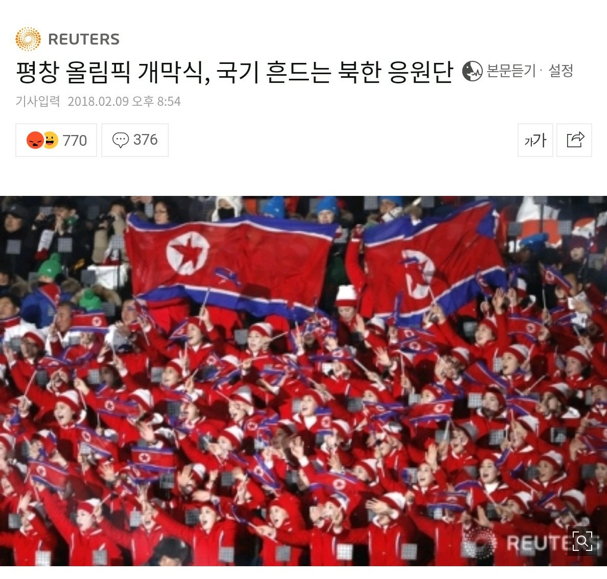 평양올림픽 북한미녀응원단