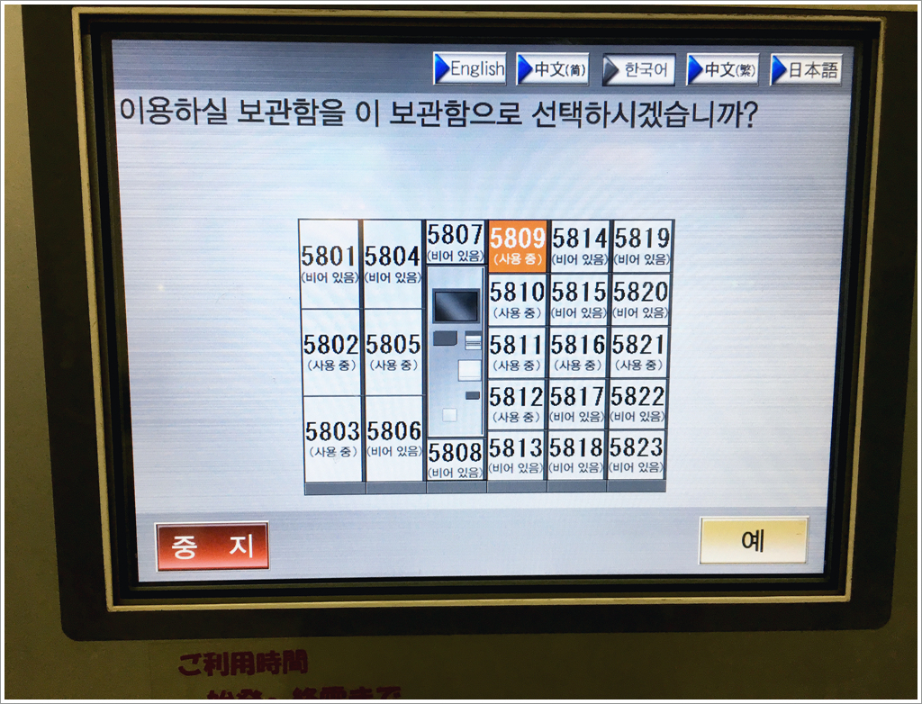 2017년 도쿄 타마시 네이션 여행 2일차: 신카이 마코토전