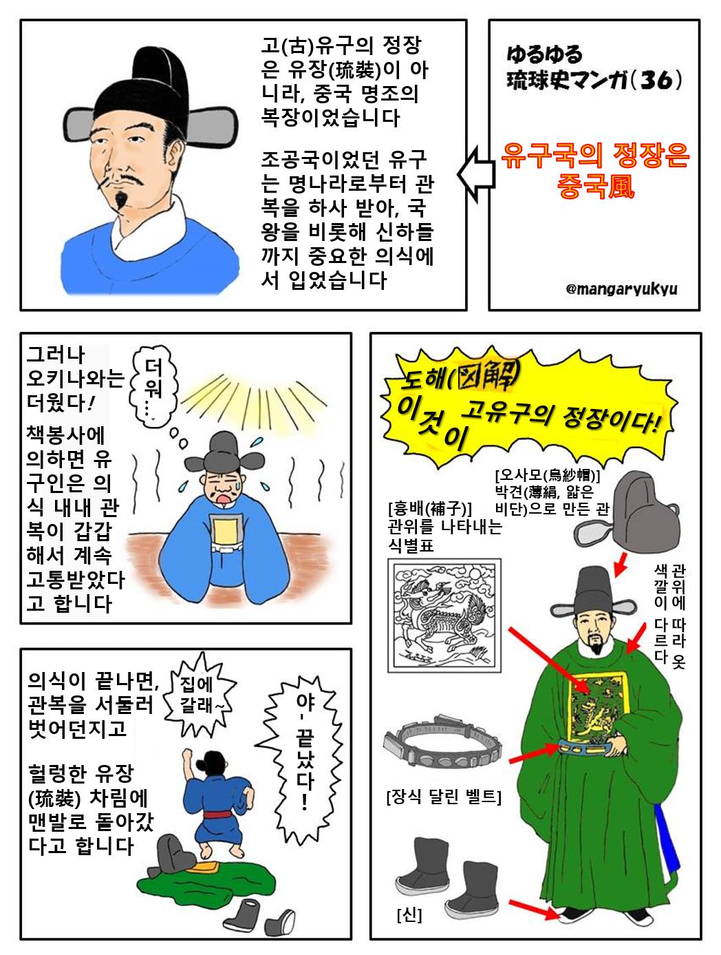 [느릿느릿 36] 유구의 흔한(?) 관복 착용법 - 이..