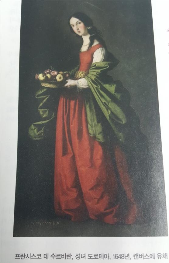 성녀 도로테아