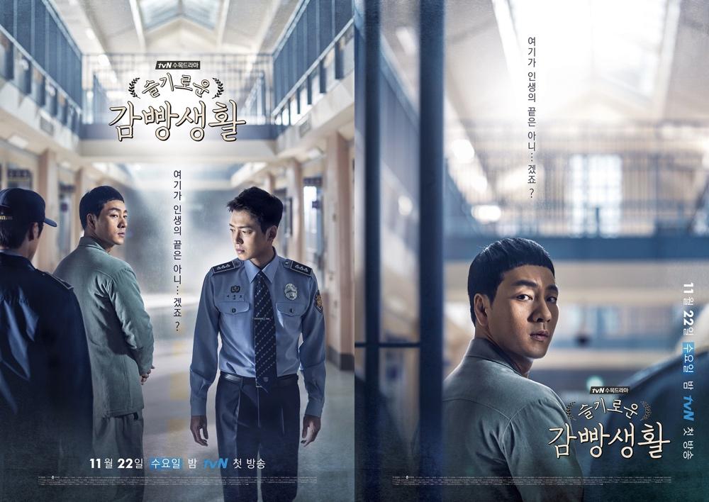 ★3.5 슬기로운 감빵생활(2017)
