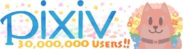 픽시브의 유저 숫자가 3천만명을 돌파했다고 합니다.
