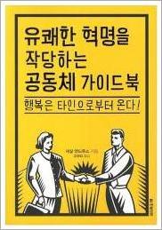 유쾌한 혁명을 작당하는 공동체 가이드 북/세실 앤드..