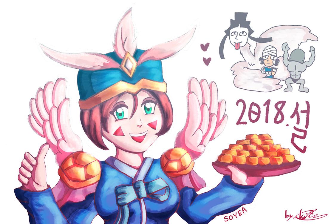 2018년 설날연휴도 즐겁게 보내세요!