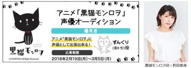 코믹 에세이 '검은 고양이 먼로' TV 애니메이션화 결정