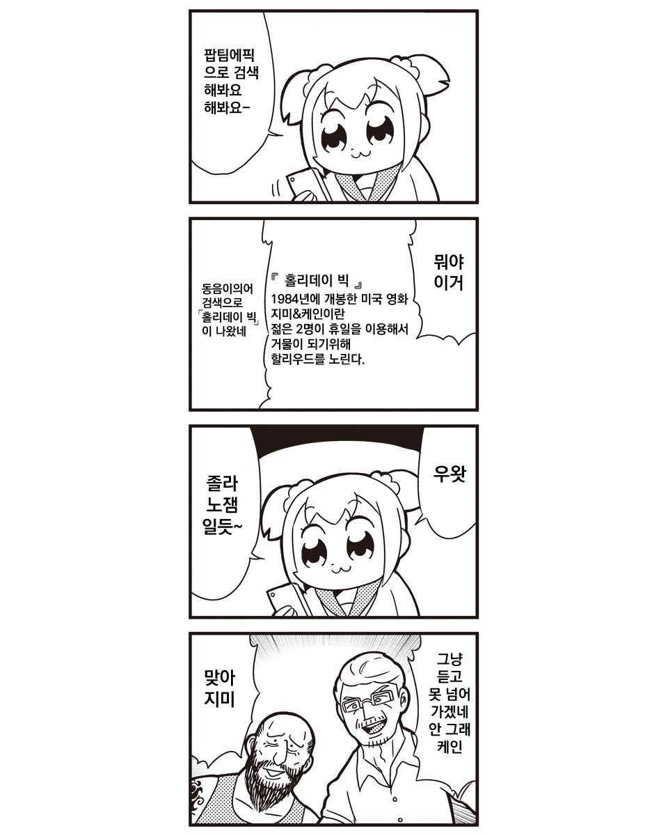 팝팀에픽 S2 6-6