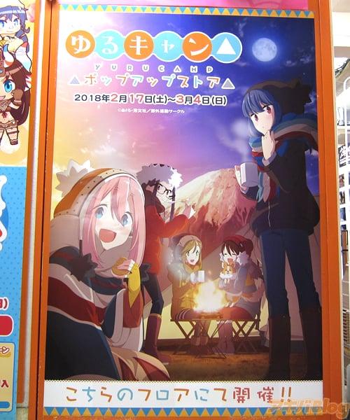TV 애니메이션 '유루캠프'의 팝업 스토어 관련 사진
