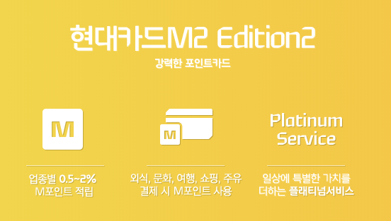 현대카드M2 EDITION2 총정리