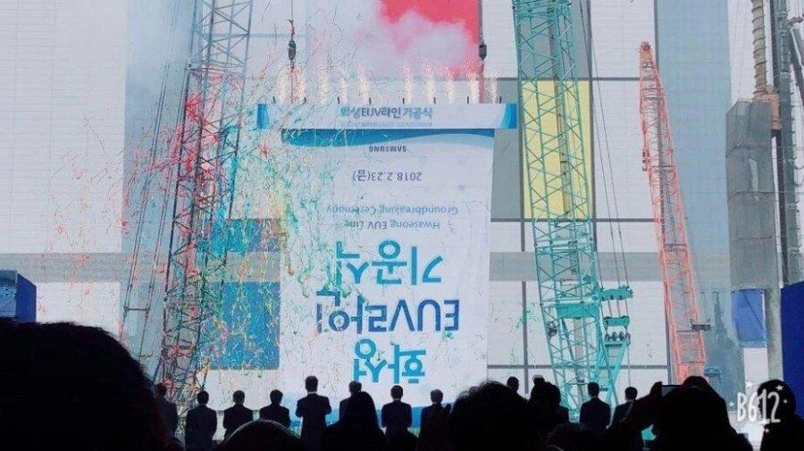삼성 반도체 라인 대단위 신규투자!