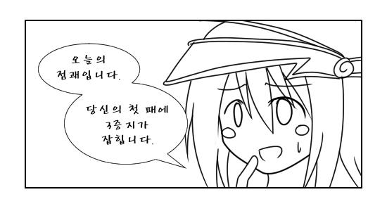 [유희왕] 안 본격 사제 만화 #3