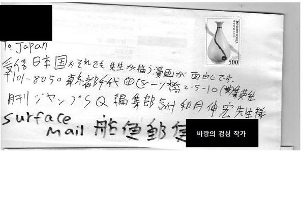 바람의 검심 작가가 벌금 20만엔 선고된 이유를 알..