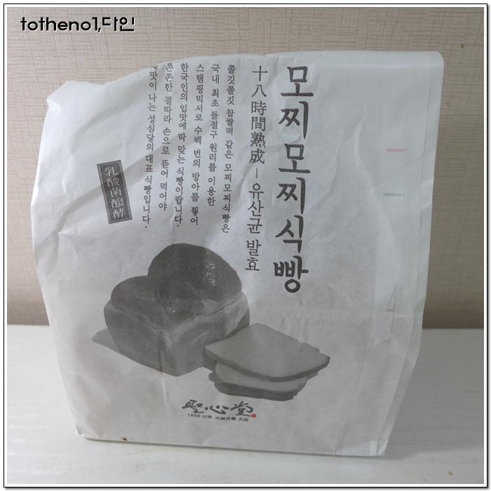 안심과 신뢰의 빵집 대전 성심당(...)모찌모찌 식..