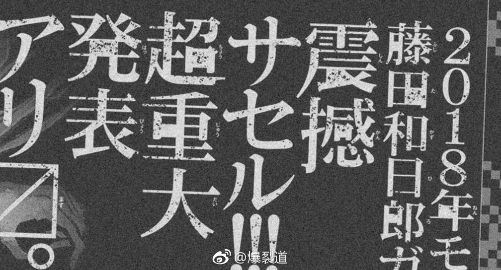 만화가 '후지타 카즈히로'씨 관련 초중대발표 예정!..