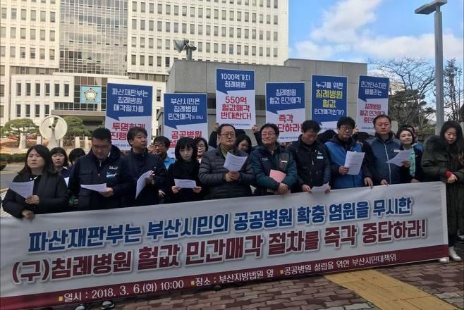 부산 시민단체, 침례병원 민간 매각절차 중단 촉구