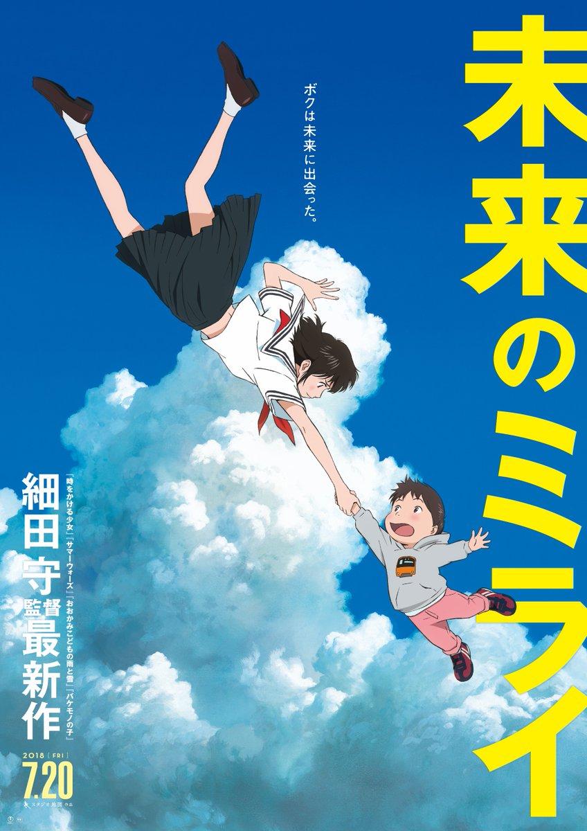 """호소다 마모루의 신작, """"未来のミライ"""" 예고편 입니다."""