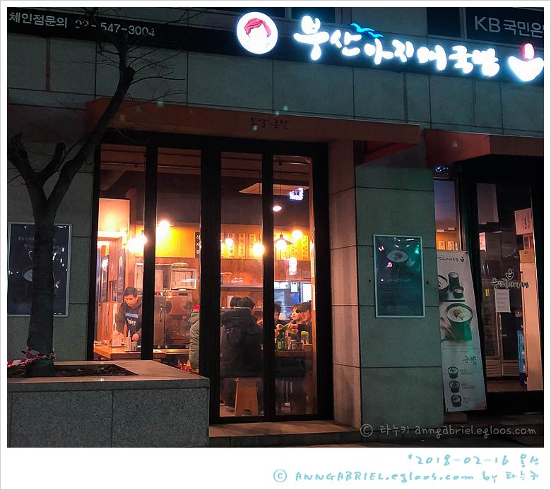 [용산] 해장되는 아지매국밥, 부산아지매국밥