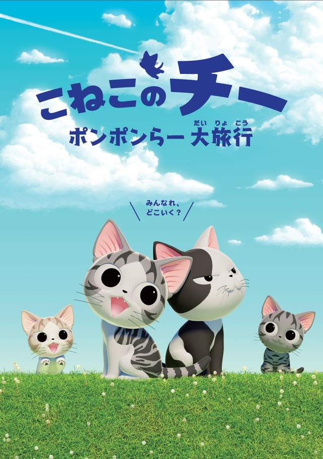 3DCG 애니메이션 '아기고양이 치이' 제 2기 방송 관련..