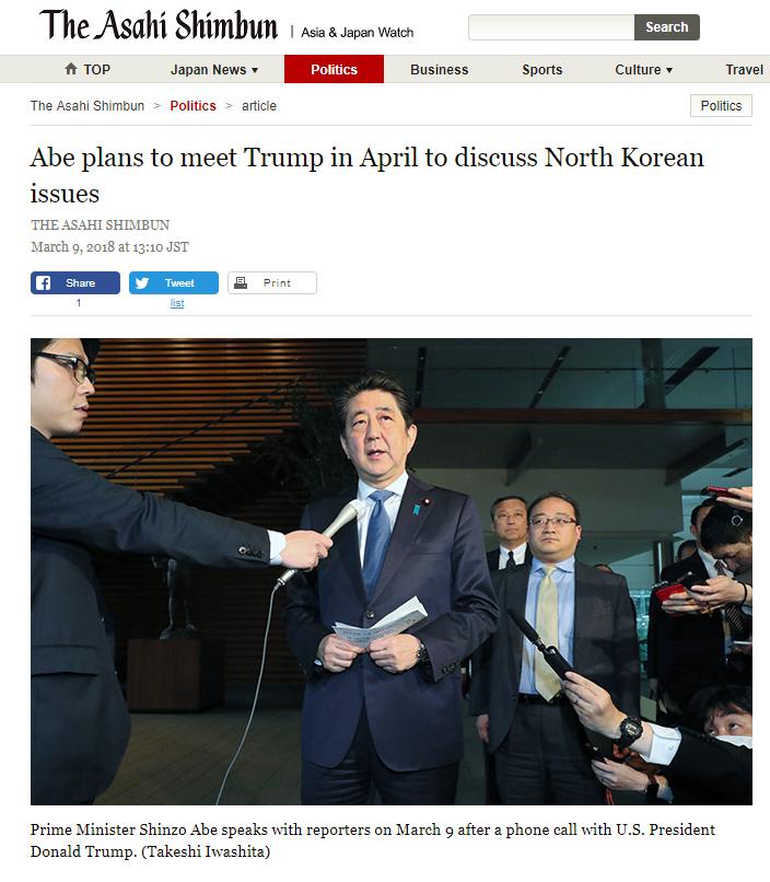 """""""북미 정상회담에 대한 아베 신조의 대응?"""""""