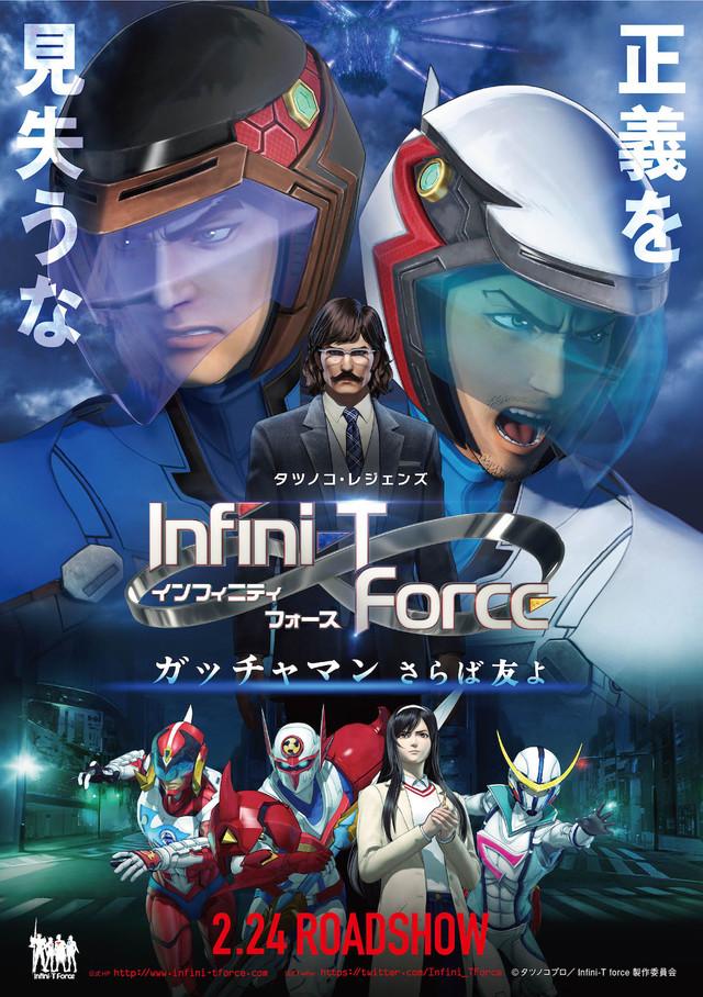 애니메이션 'Infini-T Force'의 무대화가 결정되었다..