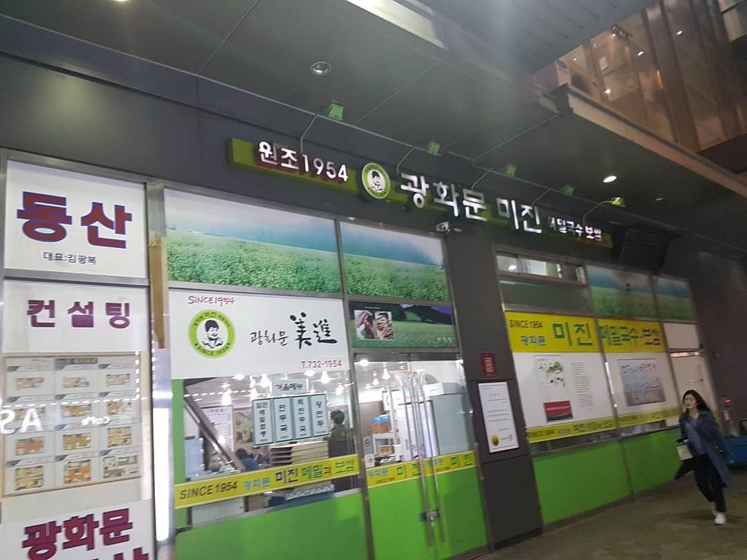 [광화문] 미진 미슐랭에도 선정된 메밀국수집