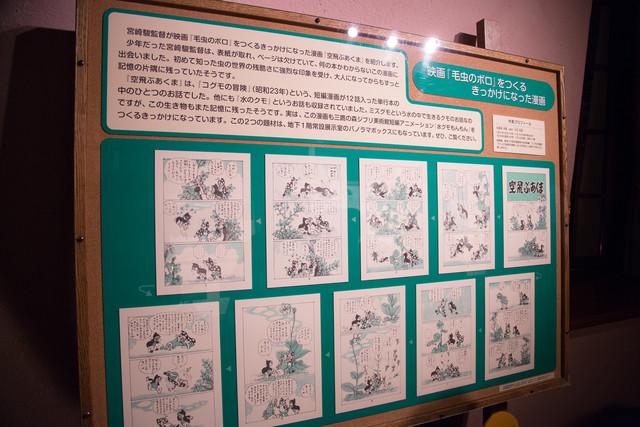 단편 애니메이션 '털벌레 보로'의 시사회가 개최되..