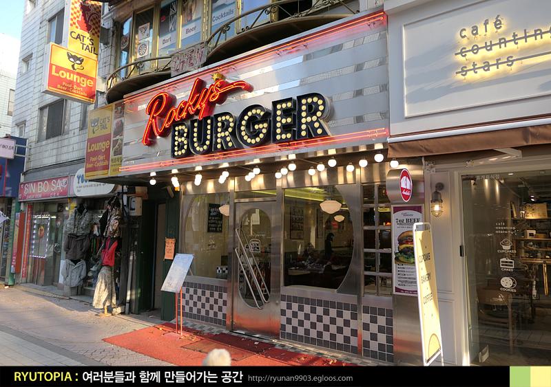 2018.3.16. 록키즈 버거(송탄 신장동) / 두툼한 ..