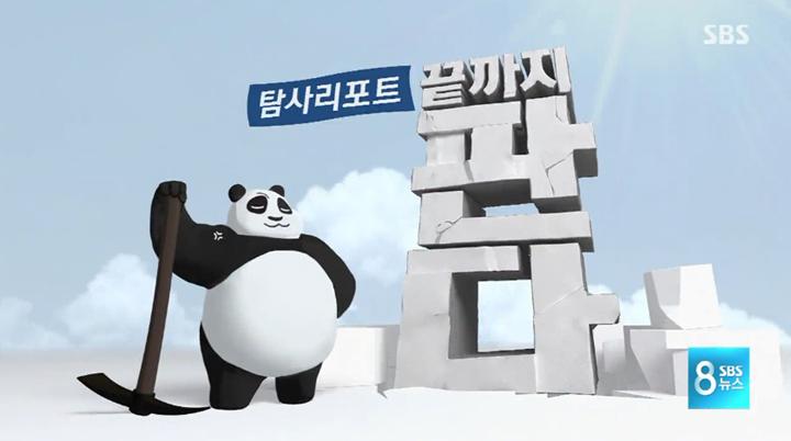 SBS `끝까지 판다` 탐사보도 리포트와 삼성