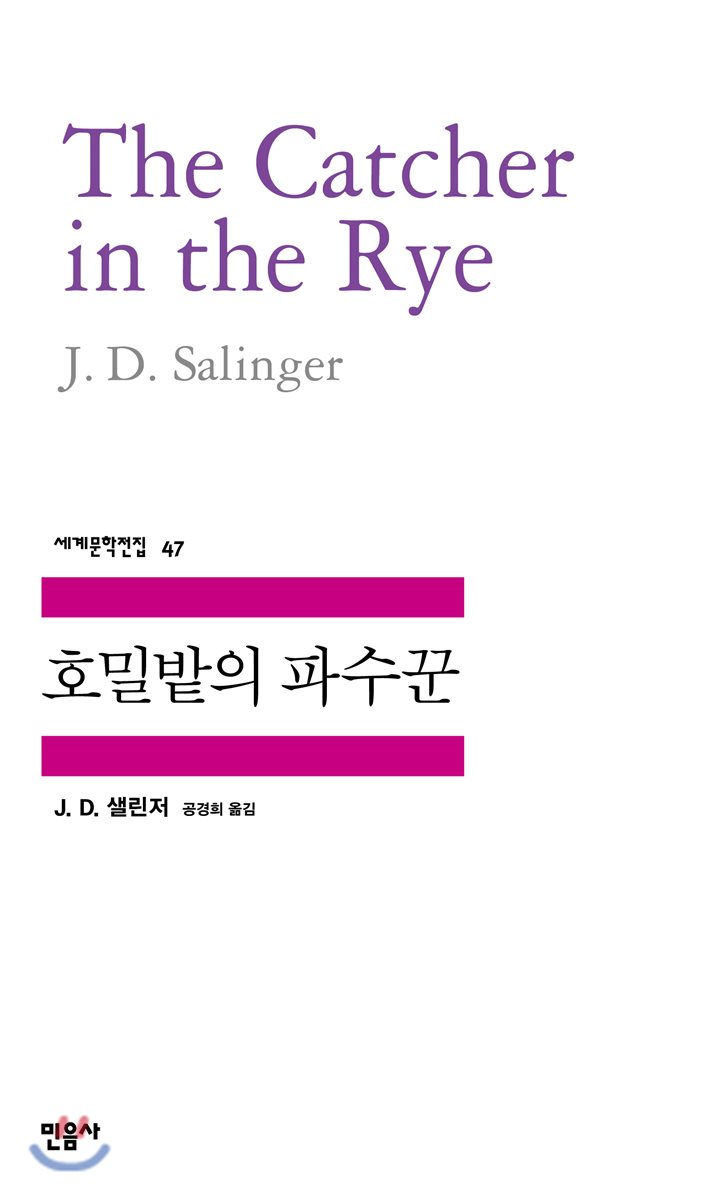 호밀밭의 파수꾼 (The Catcher in the Rye, J...