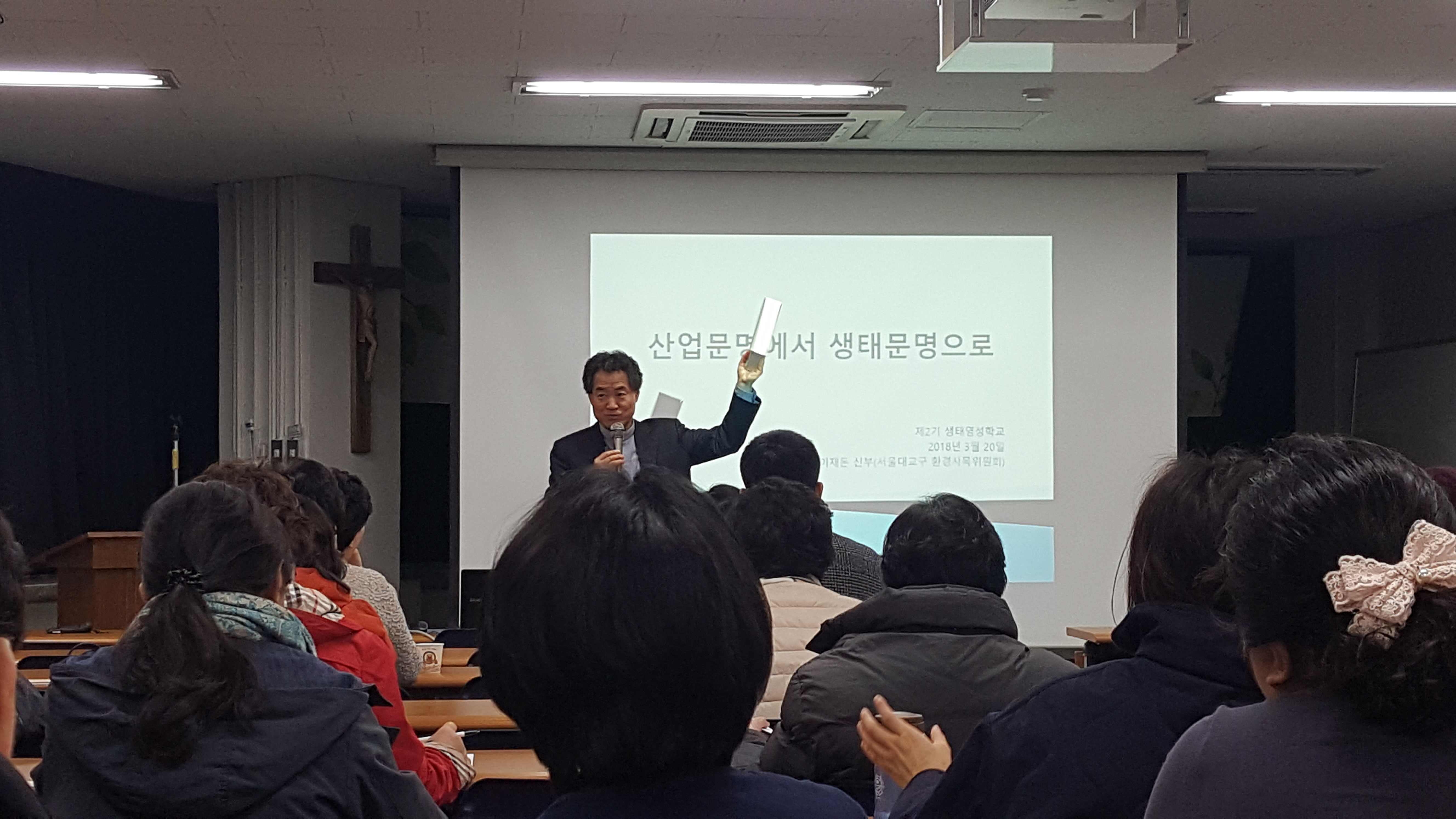 [2기 천주교 생태영성학교] 생태문명으로의 전환..