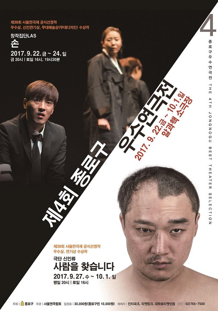 제4회 종로구 우수연극전 - 손