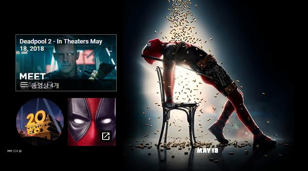 데드풀(Deadpool) 2 예고편 영상