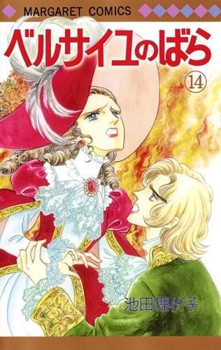 만화 '베르사이유의 장미' 단행본 제 14권 발매