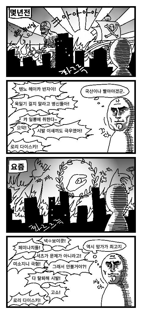 한국과 일본의 서브컬쳐계를 설명하는 만화