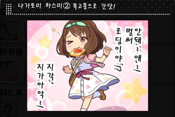 3월 1컷 - 야나세 미유키, 오오누마 쿠루미, 무..