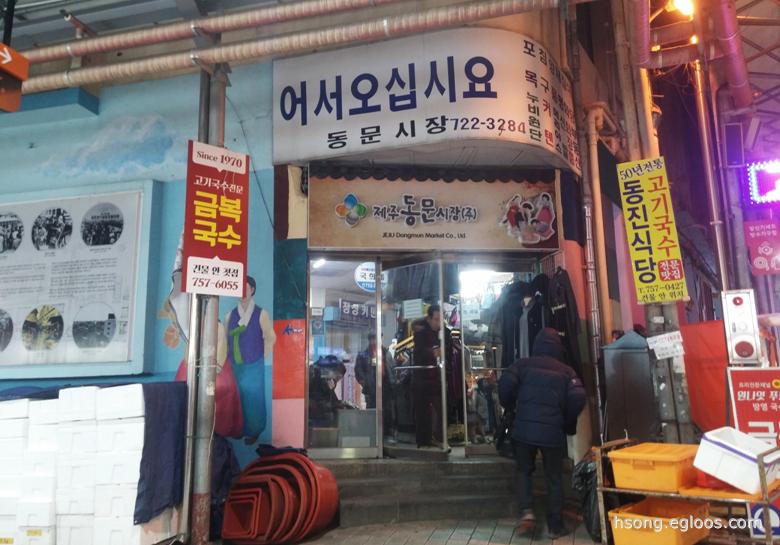 [제주도/동문시장] 동진식당(동진국수) – 고기국수