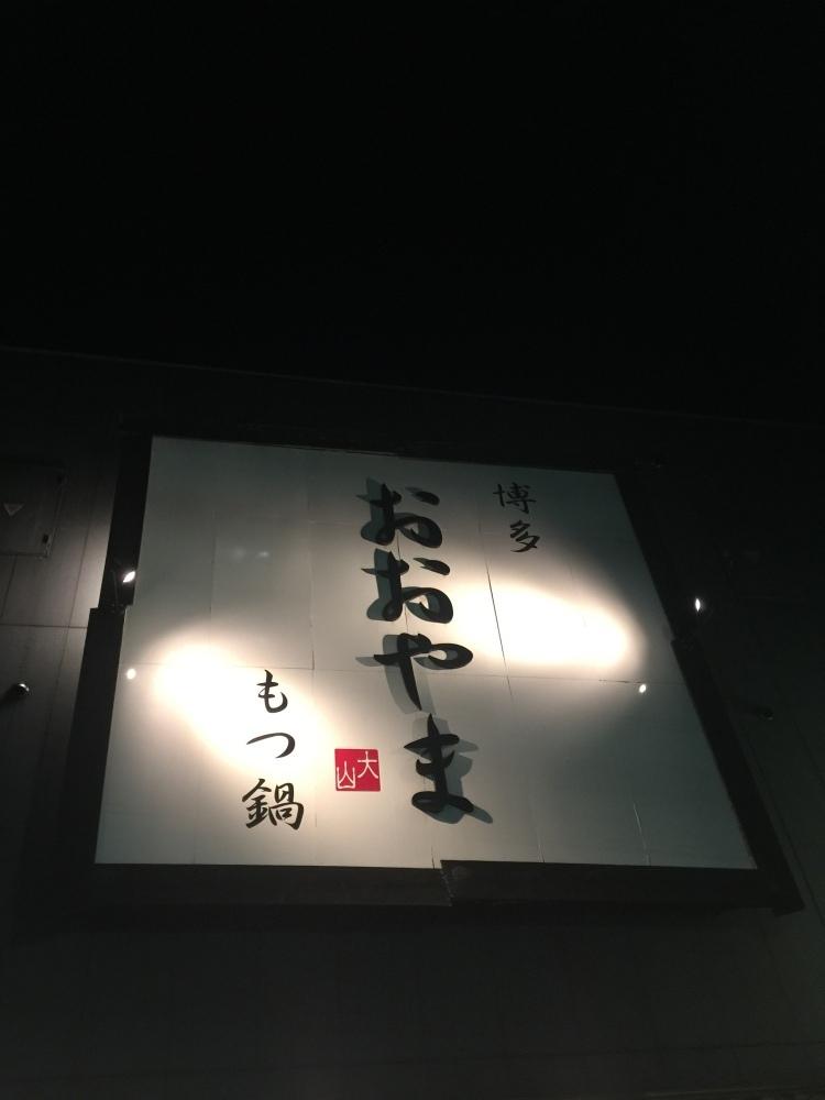 [후쿠오카 여행] 첫째 날, 오오야마에서 저녁식..