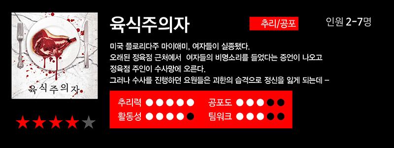 [홍대 엑스케이프] 육식주의자 후기