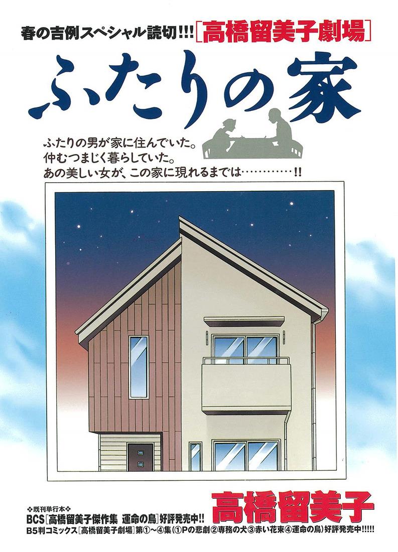 단편 만화 시리즈 '다카하시 루미코 극장' 신작 게재 소식