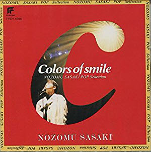 사사키 노조무의 베스트 앨범 『Colors of Smile』 ..