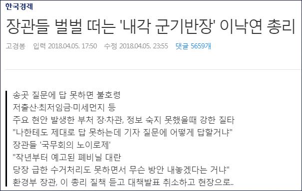 """장관 잡는 이낙연 총리에 네티즌들 """"잘한다!!!"""""""