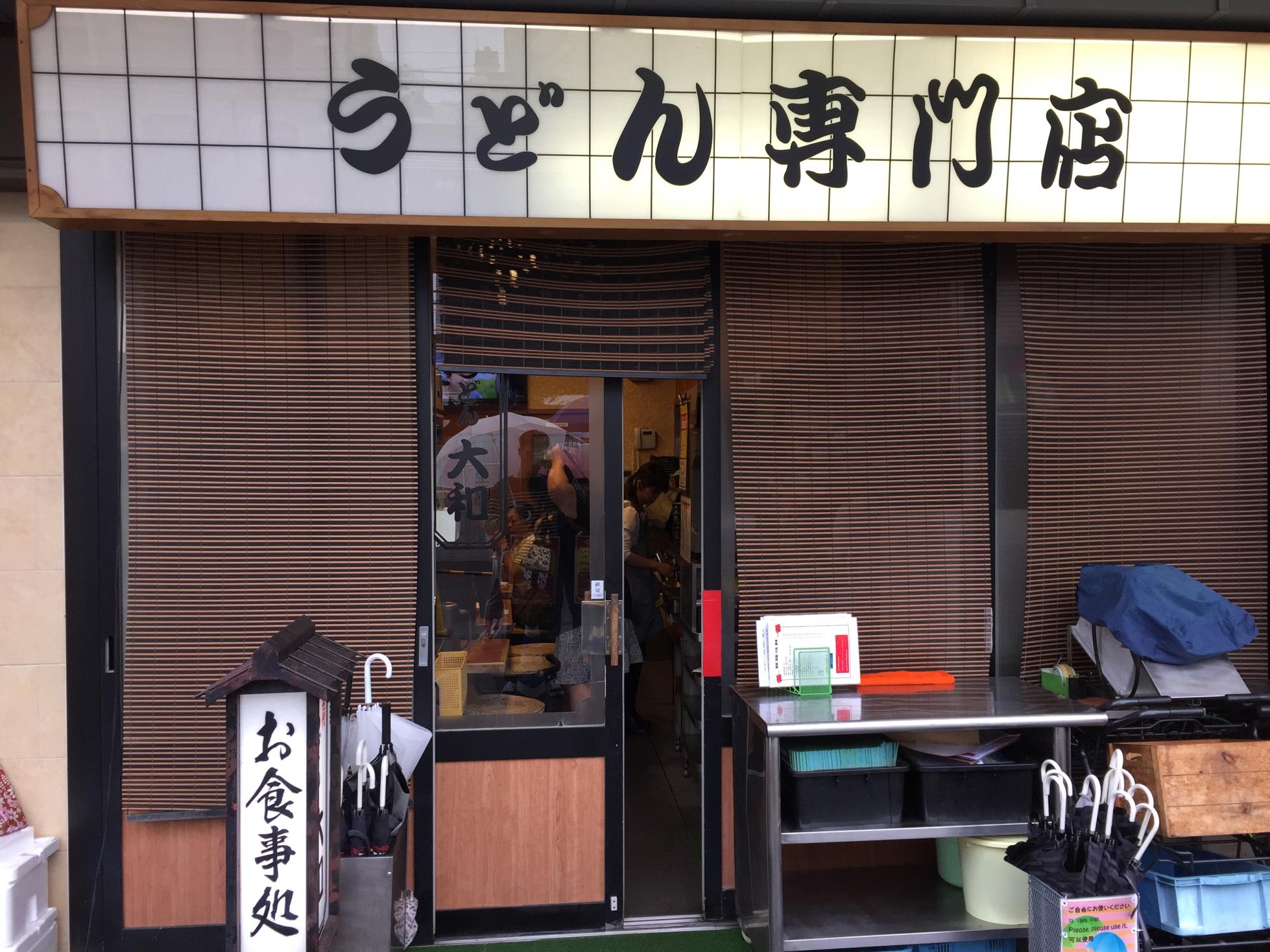 [오사카먹방] 지금은 폐업한(;;) 야마토 카레우동