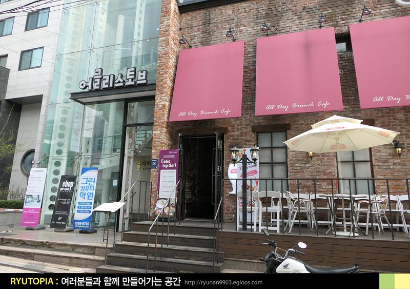 2018.4.12. 어글리스토브(강남점-역삼동) / 서비..