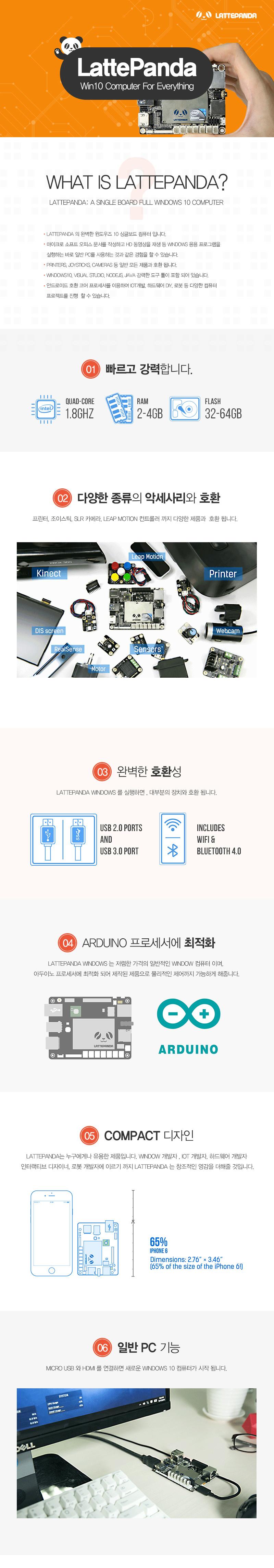 윈도우10을 지원하는 초소형 PC 유닛 '라테판다'
