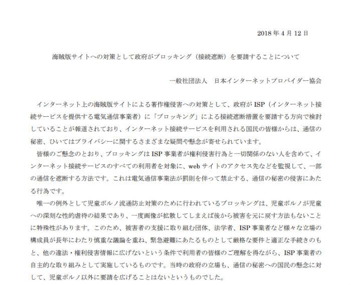 일본 정부가 만화 해적 사이트에 대한 접속 차단 요..