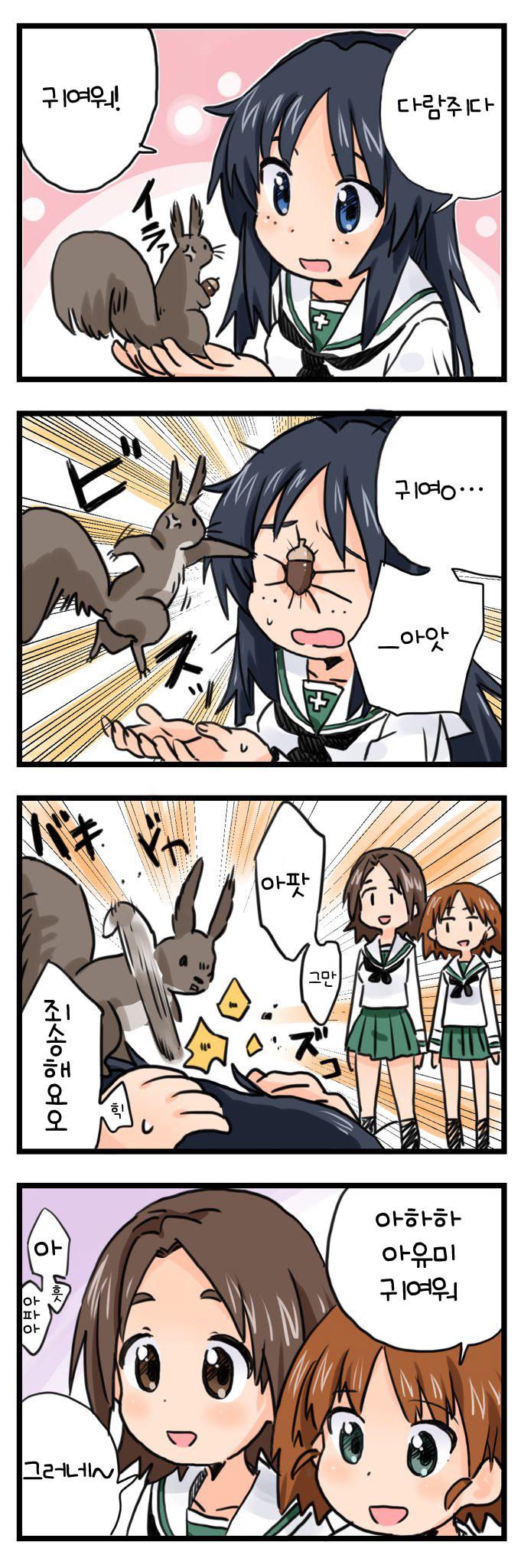 [걸즈&판처]난 다람쥐가 아냐!