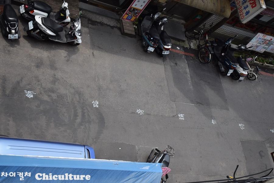 대만의 도로공사예고용 '주차금지' 길바닥 문구